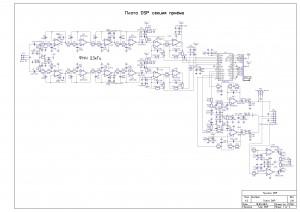 Схема DSP_RX 18.02.2015